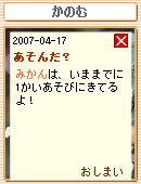070507kanomuchan.jpg