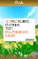 070507pyonchan1.jpg