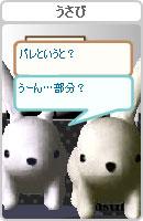 070507pyonchan16.jpg