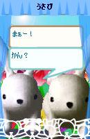 070507pyonchan20.jpg