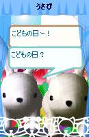 070507pyonchan3.jpg