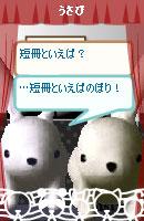 070507pyonchan5.jpg