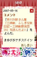 070516blogpet7.jpg