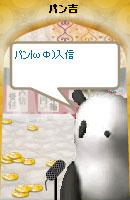 070518pankichichan1.jpg