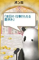 070518pankichichan2.jpg