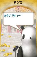 070518pankichichan3.jpg