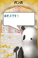 070518pankichichan4.jpg