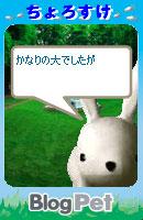 070528chorosukechan11.jpg