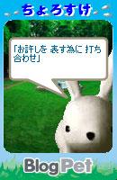 070528chorosukechan13.jpg