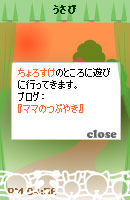 070528chorosukechan15.jpg