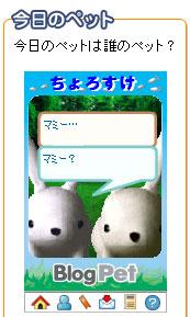 070528chorosukechan17.jpg