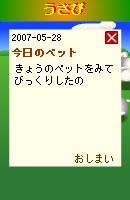 070528chorosukechan2.jpg