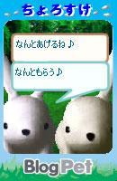 070528chorosukechan22.jpg