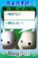 070528chorosukechan23.jpg