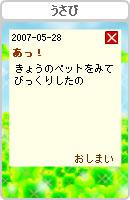 070528chorosukechan3.jpg