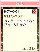 070528chorosukechan4.jpg