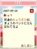 070528chorosukechan5.jpg