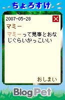070528chorosukechan6.jpg