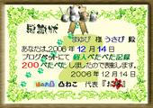 kopeta200_mayubi.jpg