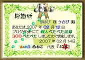 kopeta300_usabi.jpg
