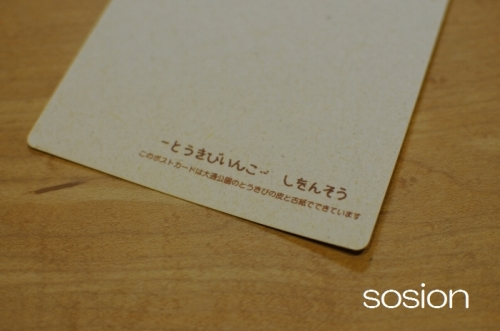 s-toukibiinko2011ura2.jpg