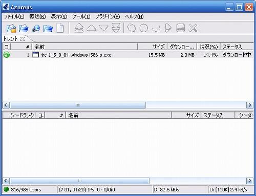 Azureus_ss01.png