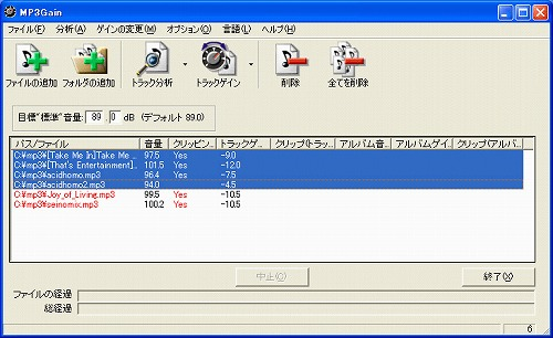 s-iconmp3gain.jpg