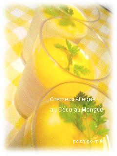 マンゴーとココナッツミルクのクリームプリン