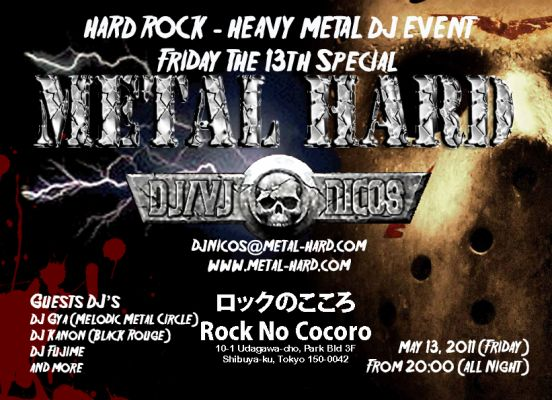 Rock_No_Cocoro_May_13__2011.jpg
