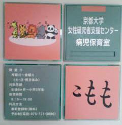 京都大学病児保育