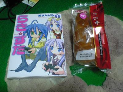 らき☆すたの単行本とチョココロネ