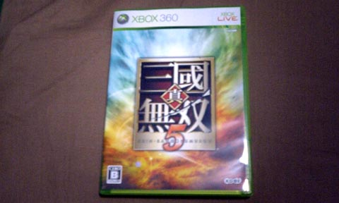 「真・三國無双5」のソフトを買ったは買ったが