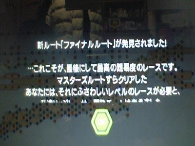 ファイナルルート出現(リッジレーサー6)