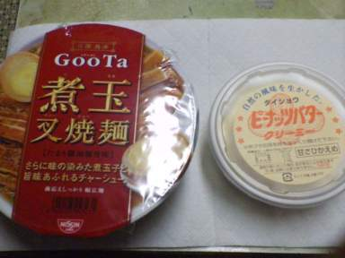 goota1