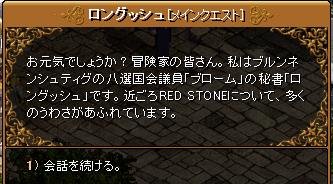 RedStone-07.09.07[00]