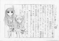 ミオ絵物語1