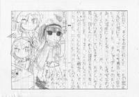 ミオ絵物語2