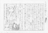ミオ絵物語3