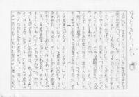 ミオ絵物語5
