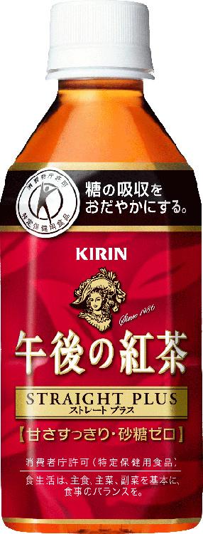「キリン 午後の紅茶 ストレート プラス」