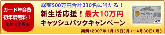三井住友ビザカードのお得なキャンペーン