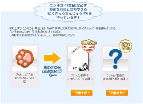 肉球まんじゅう・茶→前景0508