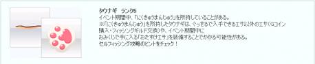 肉球まんじゅう・白持ちタウナギ0508