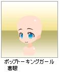 ポップトーキングガール 蒼眼0508