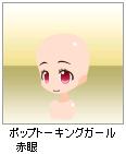 ポップトーキングガール 赤眼0508