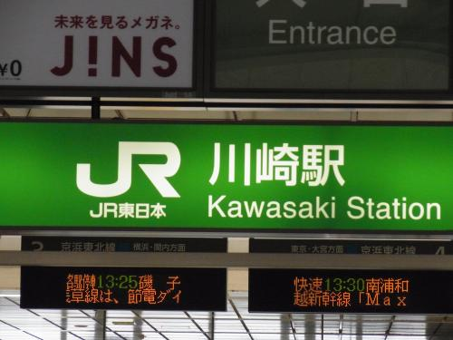 110422-000川崎駅(縮小)