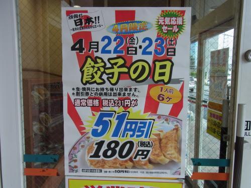 110423-102餃子の日(縮小)
