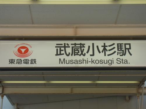 110426-001武蔵小杉駅(縮小)