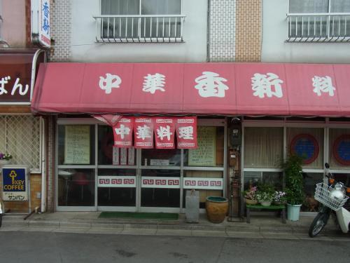 110429-101香新(縮小)
