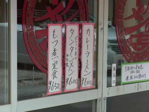 110429-102店頭メニュー(縮小)